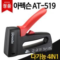 아펙슨 4IN1 다기능건타카 AT-519 손타카 멀티타카 4가지기능