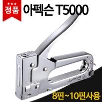 아펙슨 건타카 T5000 핸드타카 손타카 금속스테이플건