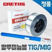 [크레토스] 알루미늄봉 (티그/미그) TIG5356/MIG4043