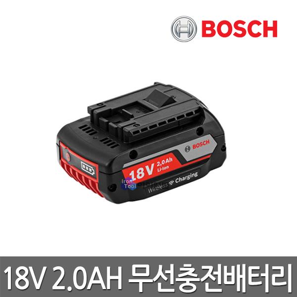 보쉬 무선충전배터리 GBA 18V 2.0Ah