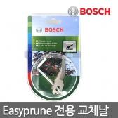 보쉬 충전전지가위 Easyprune 전용 교체날 전용날