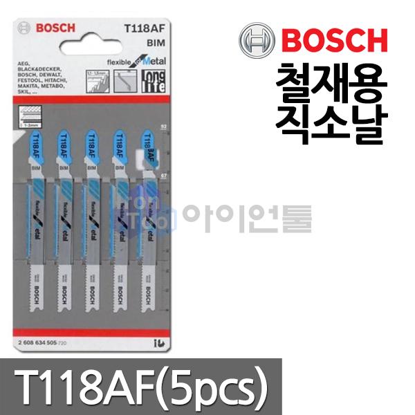 보쉬 철재용 직소날 T118AF (5pcs)