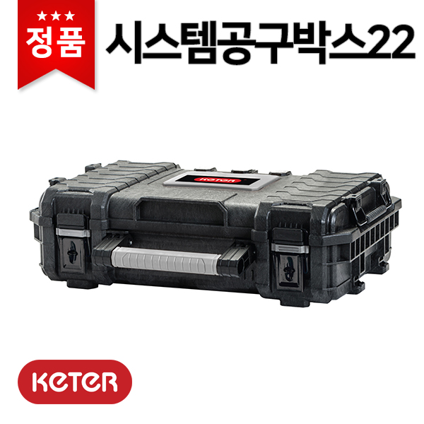 [케터] 시스템공구박스22 17200380 공구함 부품함