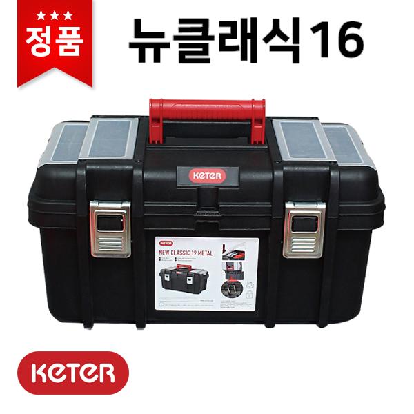 [케터] 뉴클래식16(메탈장금장치) 17202553 공구함