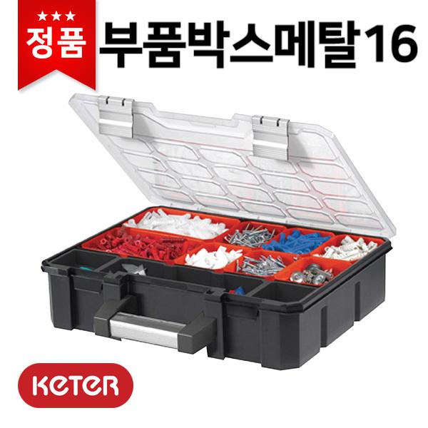 [케터] 부품박스메탈16 17191710 수납 부품함 공구함