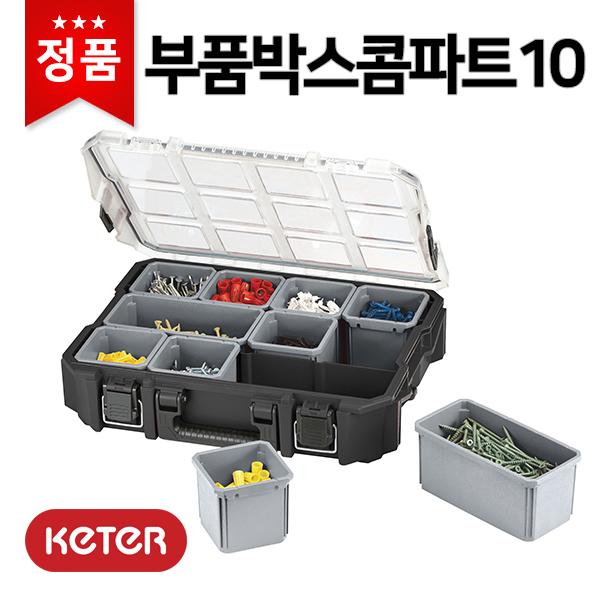 [케터] 부품박스콤파트10 17201702 부품함 공구함