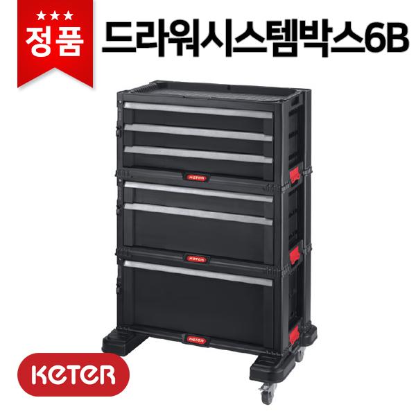 [케터] 드라워시스템박스6B 17201228 서랍식 공구함