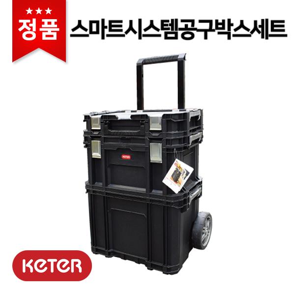 [케터] 스마트시스템공구박스세트 17203038 공구함
