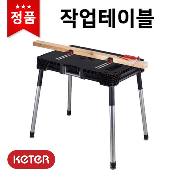 케터 작업테이블(조립식,클램프레일) 17202215 작업대