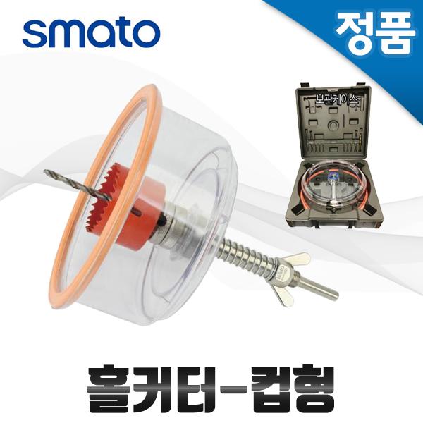 [스마토] 홀커터(컵형) 목공 분진커터 써클커터 홀쏘