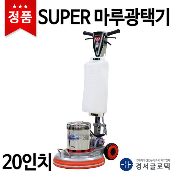 경서 전기마루광택기 SUPER-20 바닥 대리석 계단청소 마루세척기