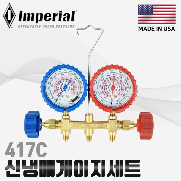 임페리얼 신냉매게이지세트 417C 냉동게이지R410A GAS
