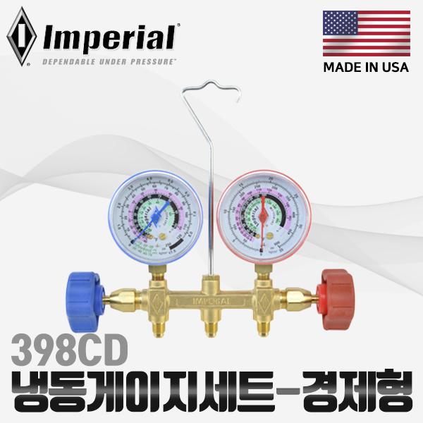[임페리얼] 냉동게이지세트(경제형) 398CD 60호스포함