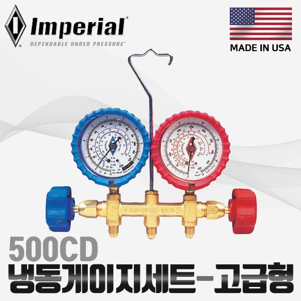 [임페리얼] 냉동게이지세트(고급형) 500CD(=498CD)