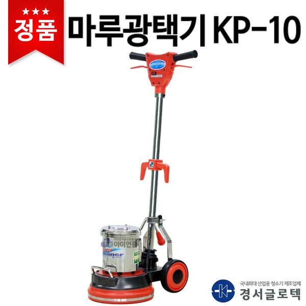경서 전기마루광택기 KP-10 바닥/대리석 바닥청소기 마루세척기