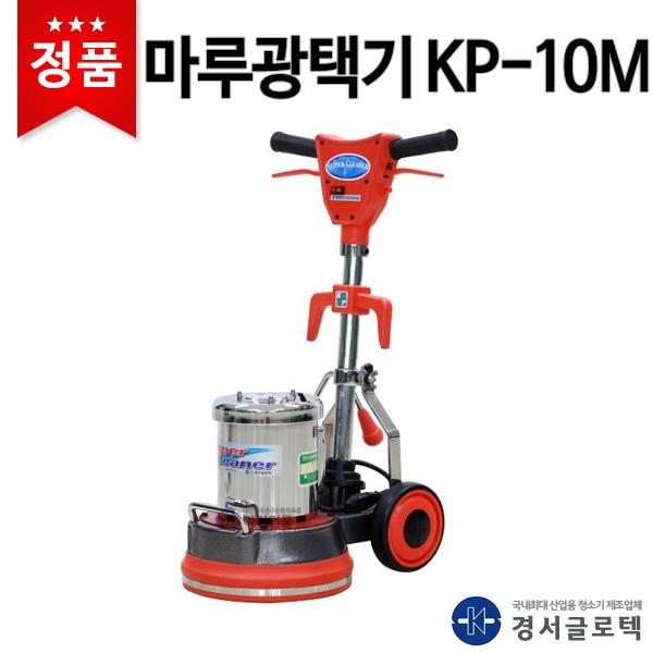 경서 전기마루광택기 KP-10M 협소한 계단청소 바닥청소 마루세척기