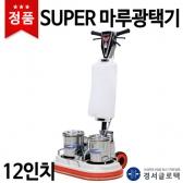 경서 전기 마루광택기 SUPER-24D 카펫가능 바닥청소기 마루세척기
