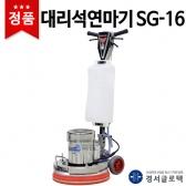 경서 대리석연마기 SG-16 마루광택기 폴리셔 바닥청소기 국내최초 3마력