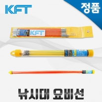 [KFT] 낚시대 요비선 5033F/5033FT/5100FT 일자형