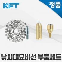 [KFT] 요비선부품세트(낚시대) KF-3PCLED