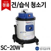 경서글로텍 업소용청소기 SC-20W 건습식 용량20L 스텐레스