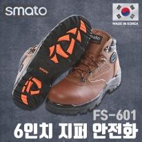 [스마토] 6인치 지퍼 안전화 FS-601 230~295 작업화