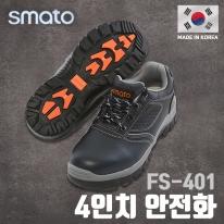 [스마토] 4인치 안전화 FS-401 230~295 작업화