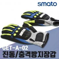[스마토] 진동/충격방지장갑 GET-A-02 L/XL 안전장갑