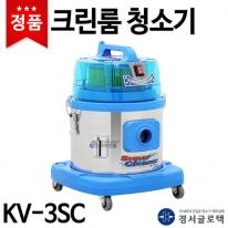 경서 크린룸청소기 KV-3SC 미세분진99% 헤파필터 병원청소기 20L