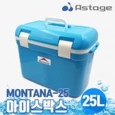 [아스테이지] 아이스박스 MONTANA-25 (25L) 캠핑 낚시