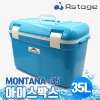 [아스테이지] 아이스박스 MONTANA-35 (35L) 캠핑 낚시