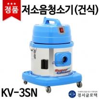 경서 저소음 진공청소기 KV-3SN 업소용 산업용 건식청소기 용량20L