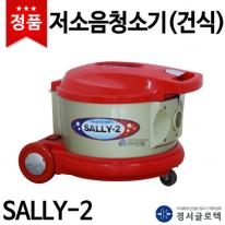 경서 저소음 진공청소기 SALLY-2 업소용 건식청소기 3중필터 용량15L