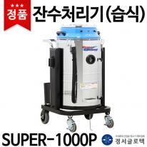 경서 잔수처리기 SUPER-1000P 습식 용량104L 물탱크청소기