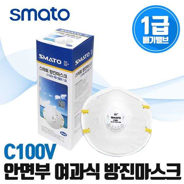 [스마토] 안면부 여과식 방진마스크 C100V 1급 (20개)