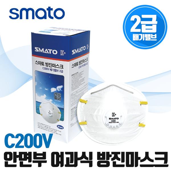 [스마토] 안면부 여과식 방진마스크 C200V 2급 (20개)