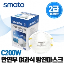 [스마토] 안면부 여과식 방진마스크 C200W 2급 (20개)
