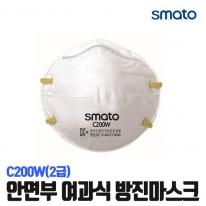 스마토 안면부 여과식 방진마스크 C200W 2급 (20개)