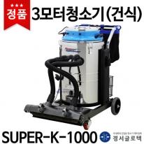 경서 산업용청소기 SUPER-K-1000 건식진공청소기 공장청소 창고청소 골프장청소