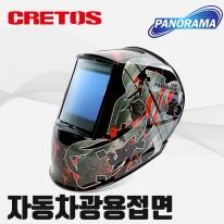 크레토스 자동차광용접면 파노라마 와이드