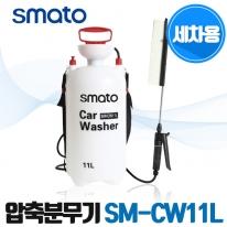 스마토 압축분무기(세차용) SM-CW11L 셀프세차