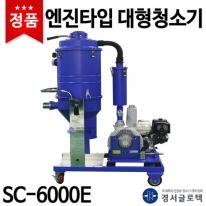 경서 엔진타입 산업용집진기 SC-6000E 도로공사 다리보수공사청소기