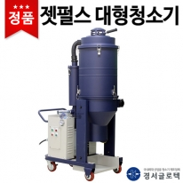경서 젯펄스 대형청소기 SC-3000RHT(단상) 청소와배출 동시가능 연속작업