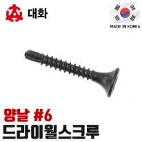 [대화] 드라이월스크루 양날(1봉) 6x3/4~6x2 나사 못