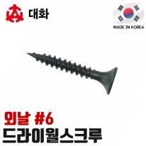 [대화] 드라이월스크루 외날 (1봉) 6x3/4~6x2 나사 못