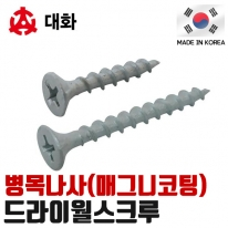 대화 드라이월스크루-병목나사(매그니코팅) 외날(1봉)