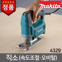마끼다 직소 4329 450W(속도조절 및 오비탈기능) 직쏘