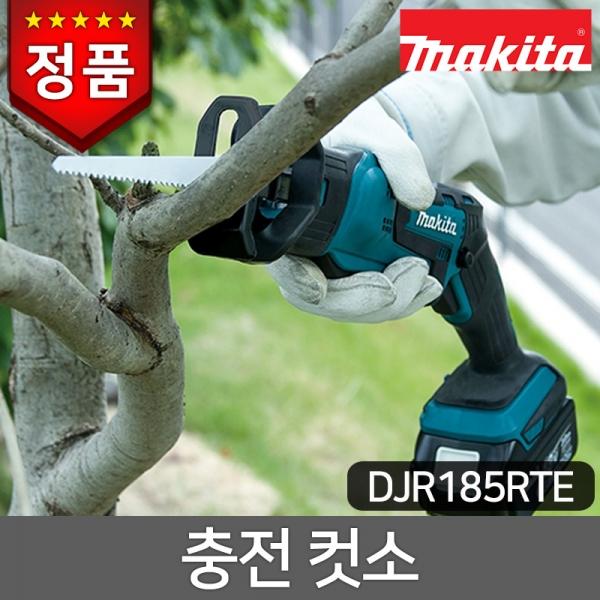 마끼다 충전 컷소 DJR185RTE 18V 5.0Ah 미니컷소