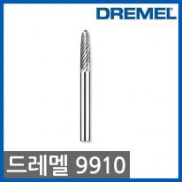 드레멜 9910 텅스텐 카바이드날 3.2mm 로터리툴액세서리