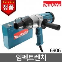 마끼다 전기임팩렌치 6906 3/4인치 19mm 임팩렌치